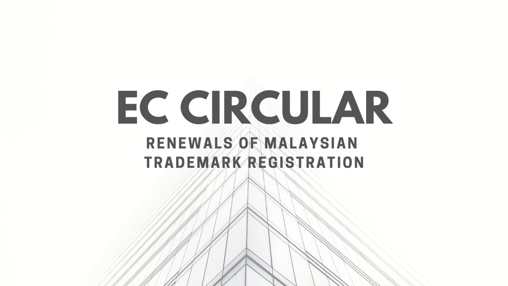 EC Circular: UPDATES ON THE PROCESSING TIME FOR RENEWALS OF MALAYSIAN TRADEMARK REGISTRATION